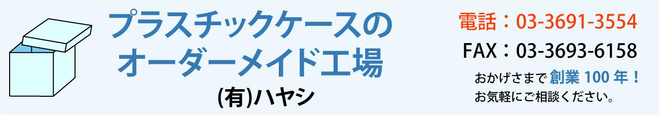 プラスチックケースのオーダメイド工場 (有)ハヤシ
